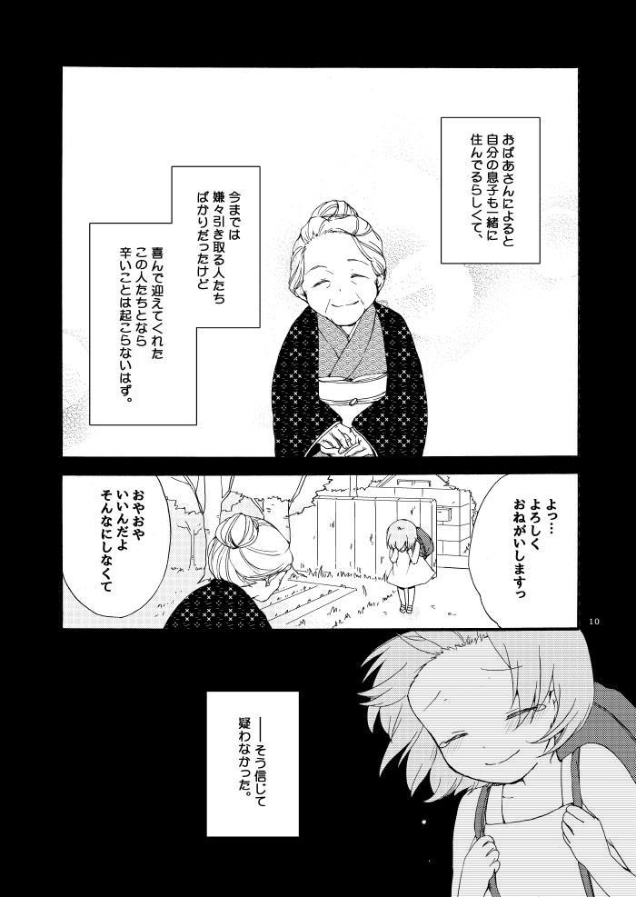Doutoku no Hakoniwa Ketsu 6