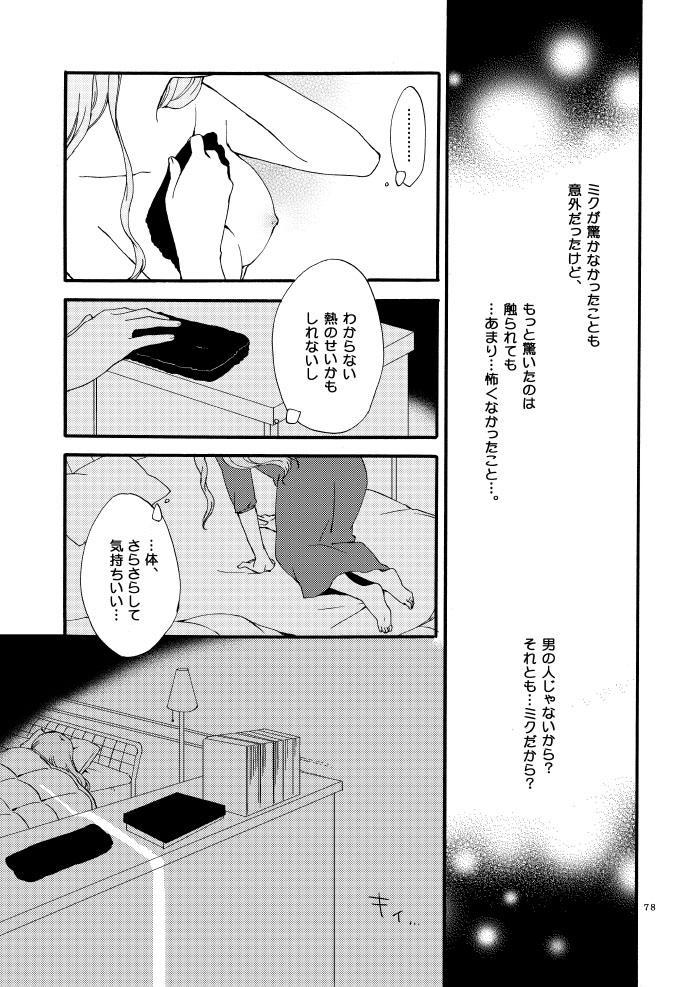 Doutoku no Hakoniwa Ketsu 73