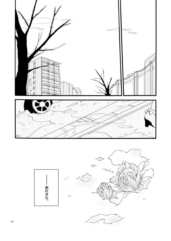 Doutoku no Hakoniwa Ketsu 84