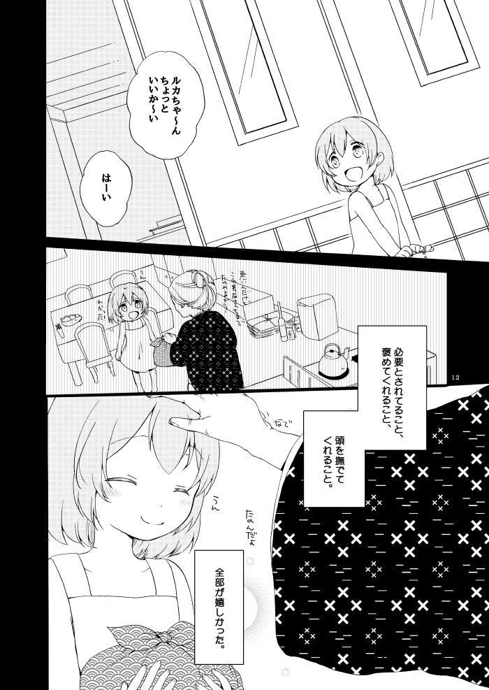 Doutoku no Hakoniwa Ketsu 8