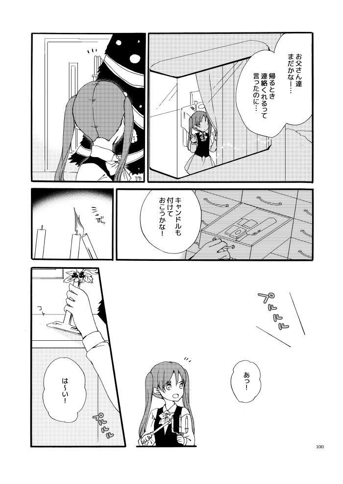 Doutoku no Hakoniwa Ketsu 93