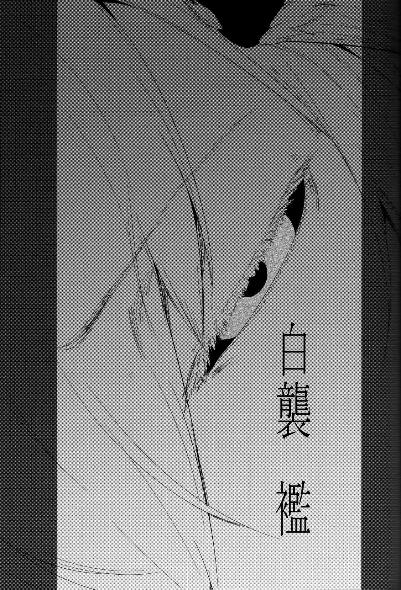 (C93) [Sakekan Memorial (SOLOPIPB)] Shiragasane -Bo- Tsuzure [English] [TSHH] 1