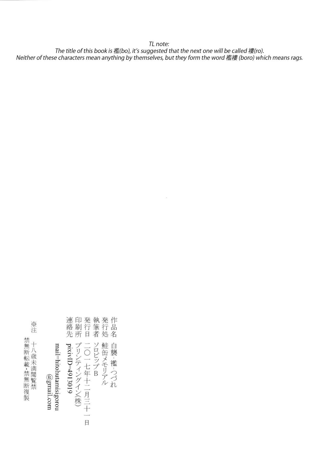 (C93) [Sakekan Memorial (SOLOPIPB)] Shiragasane -Bo- Tsuzure [English] [TSHH] 30