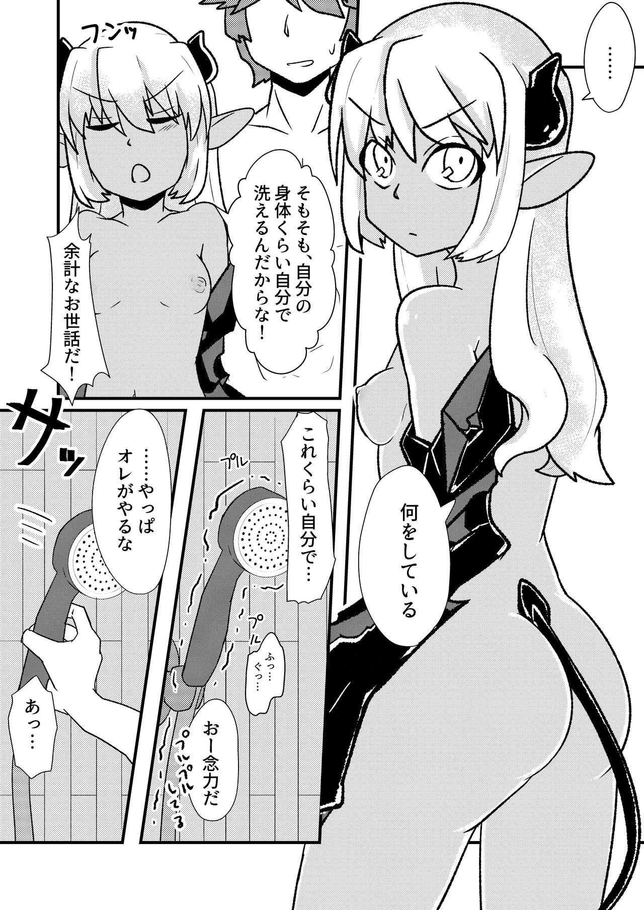 「お風呂」 青肌の魔族がTSして弱体化する漫画② 9