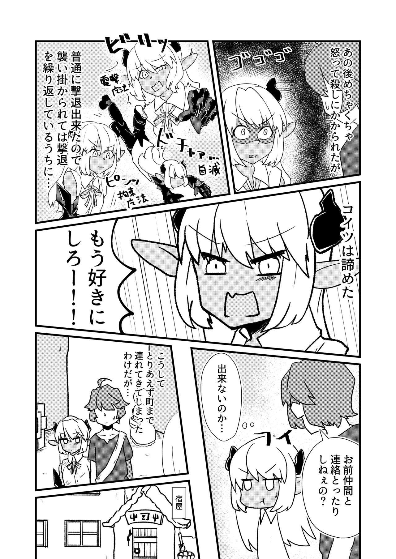 「お風呂」 青肌の魔族がTSして弱体化する漫画② 1