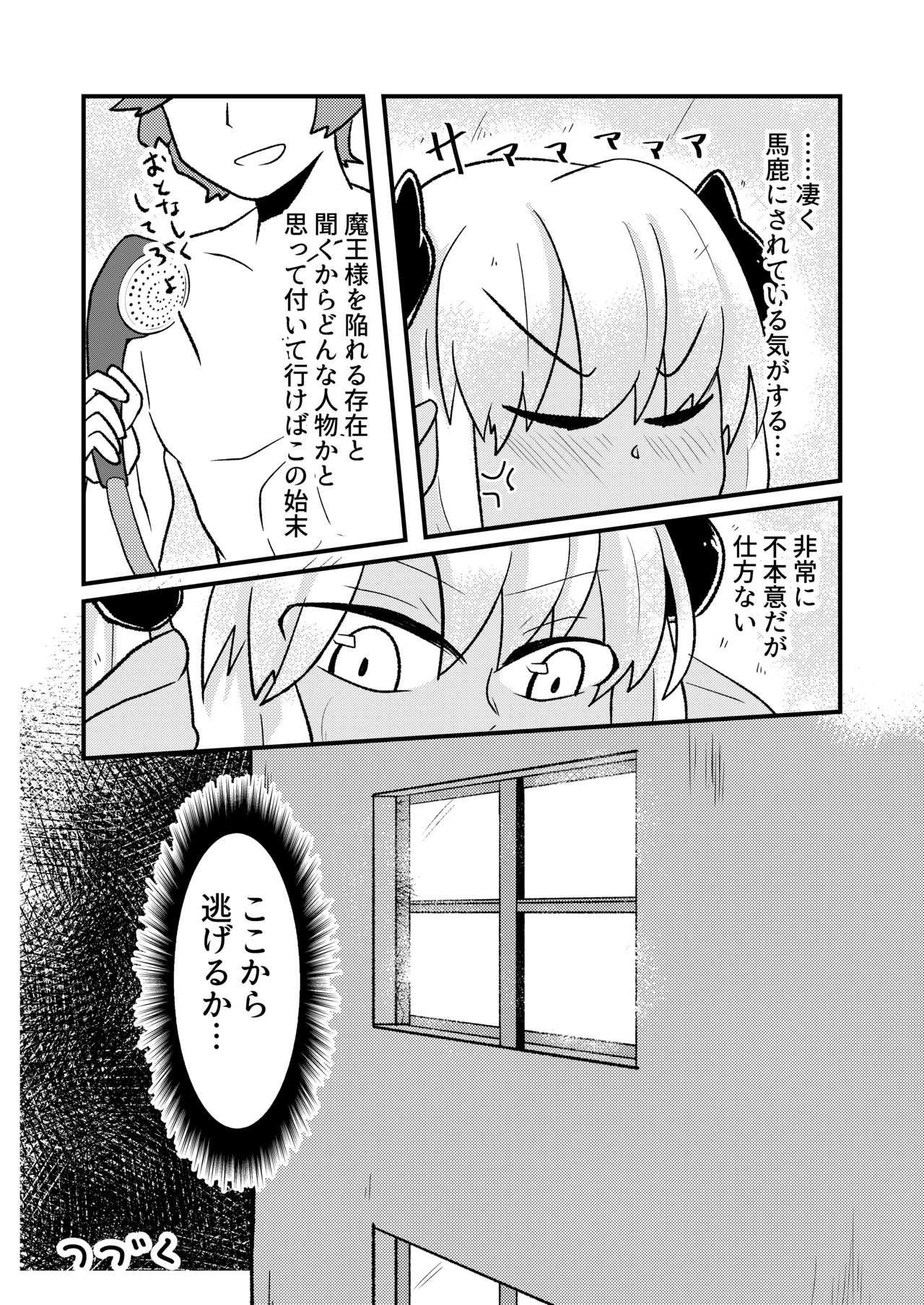 「お風呂」 青肌の魔族がTSして弱体化する漫画② 26