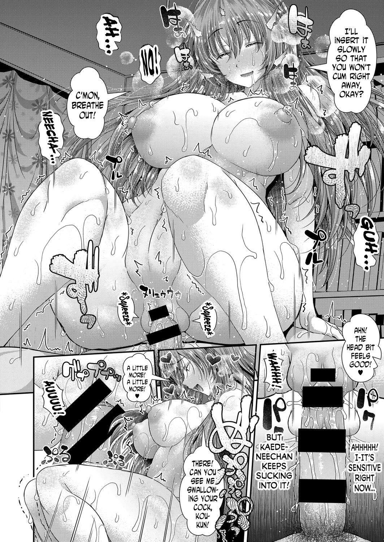 Yokujou ☆ Ane Trap   Lusty ☆ Sister Trap 27