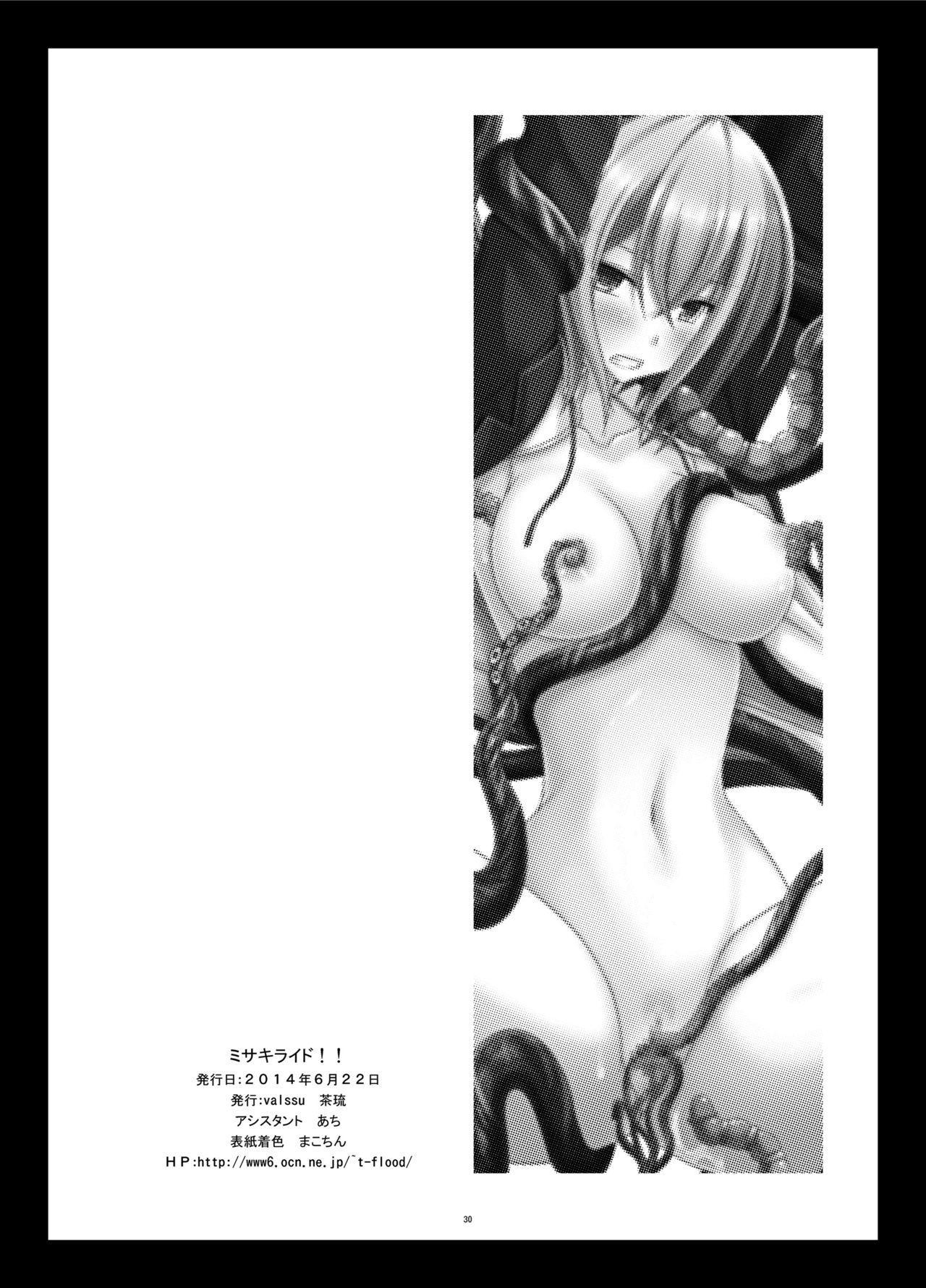 Misaki Ride!! 29