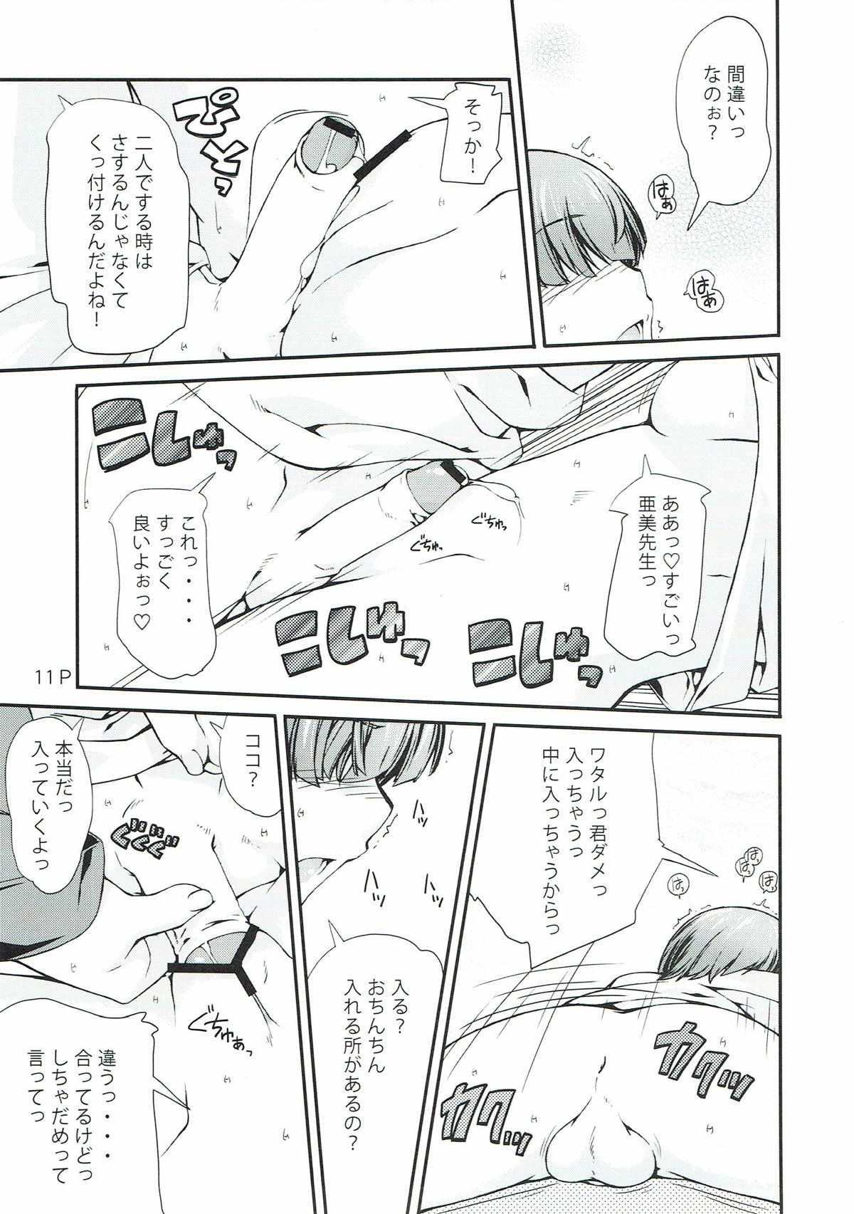 Suika 10