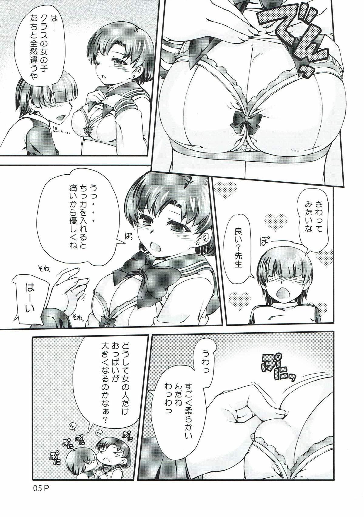 Suika 4