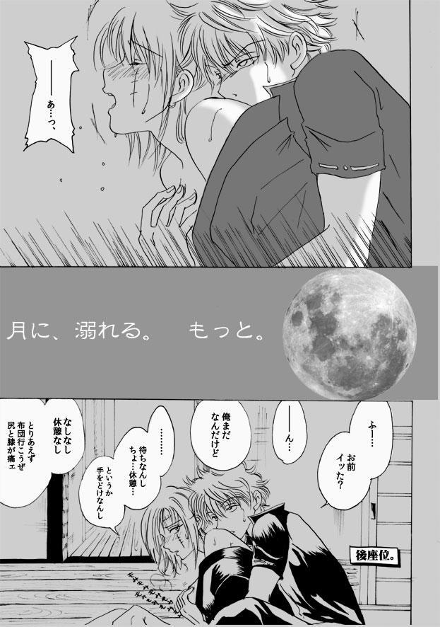 月に、溺れる。 5