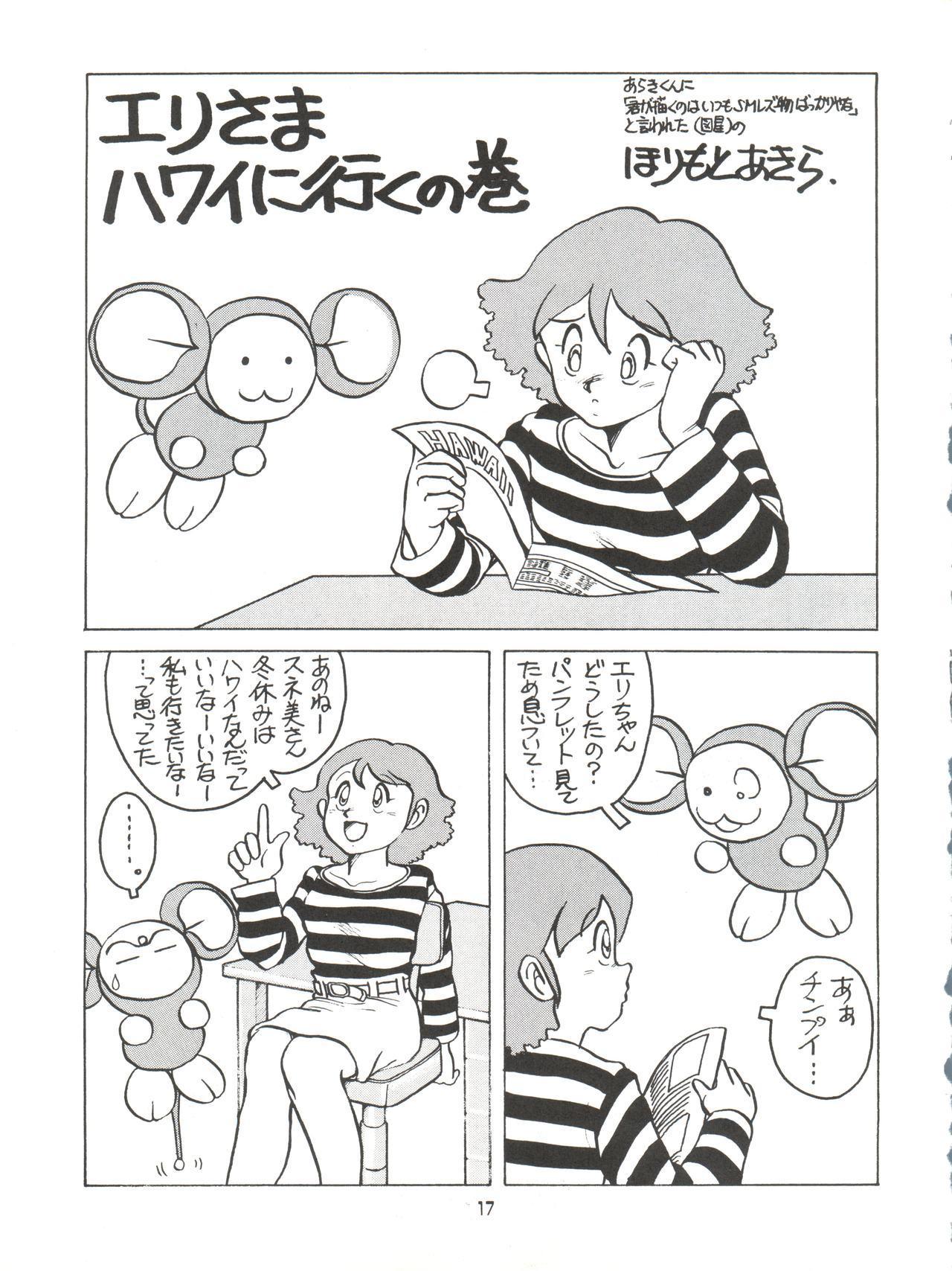 Amamori 2 16