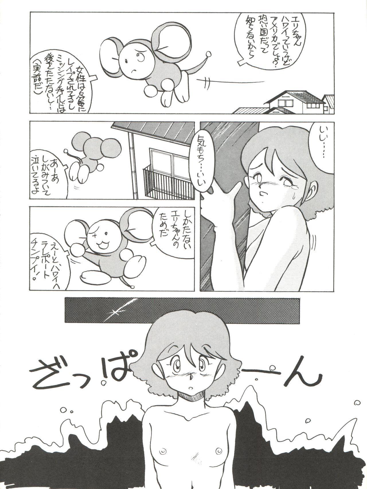 Amamori 2 21