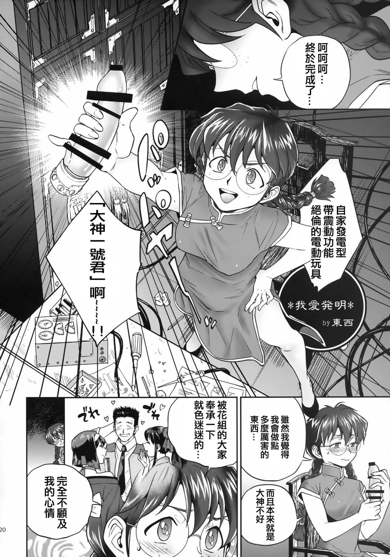 Hana mo Hajirau 19