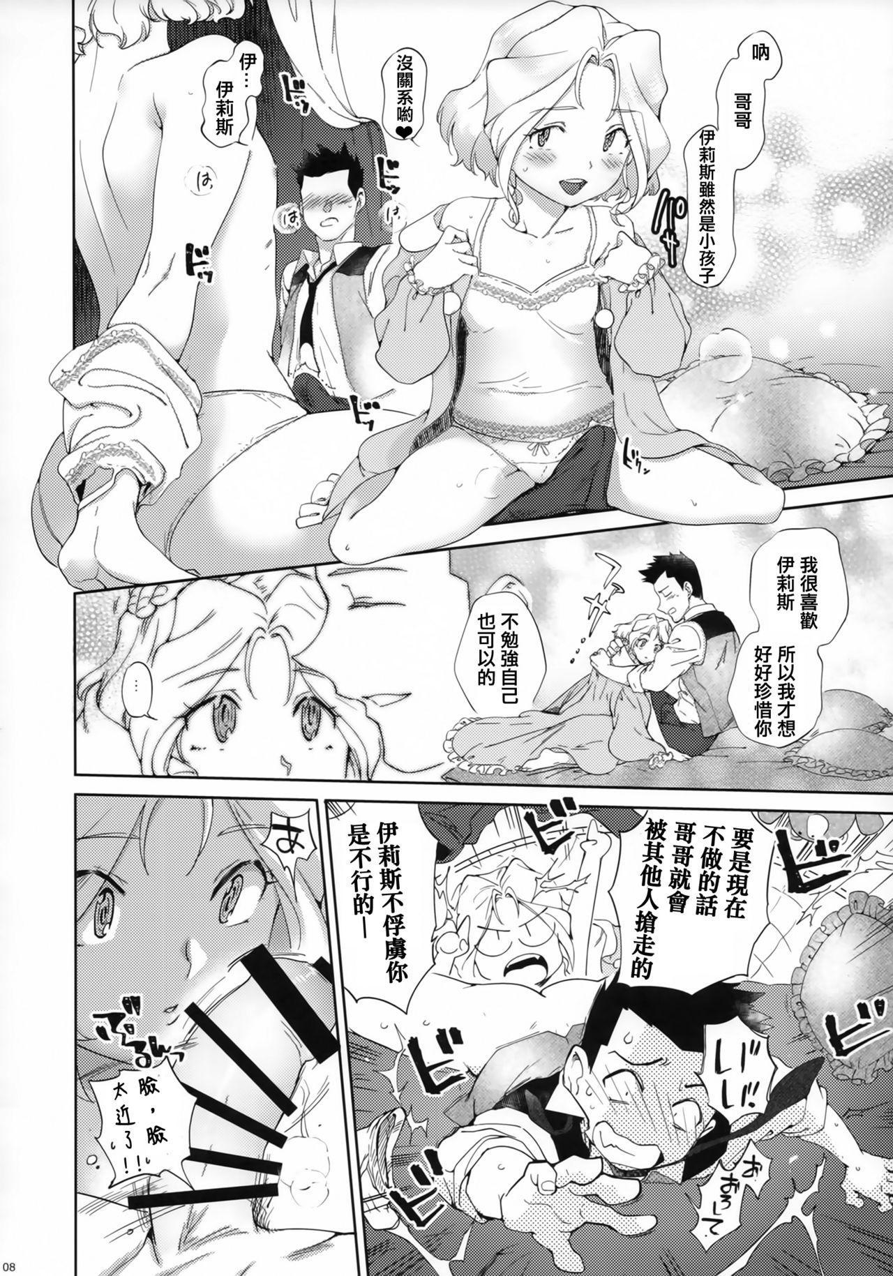 Hana mo Hajirau 7