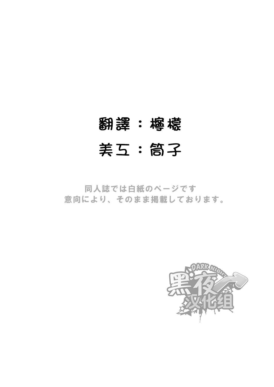 Kurukuru Stopper! 2   咕噜咕噜停止器 2 1
