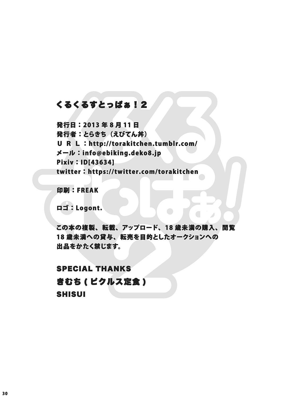 Kurukuru Stopper! 2   咕噜咕噜停止器 2 29