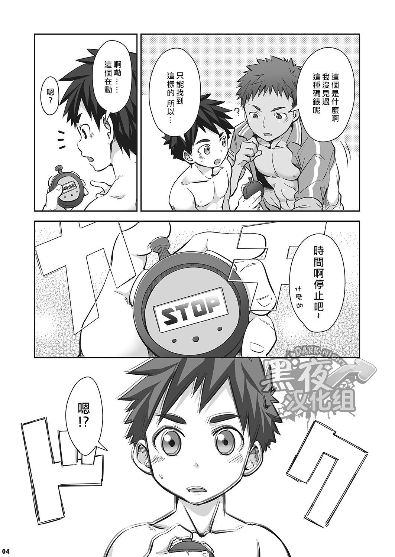 Kurukuru Stopper! 2   咕噜咕噜停止器 2 3