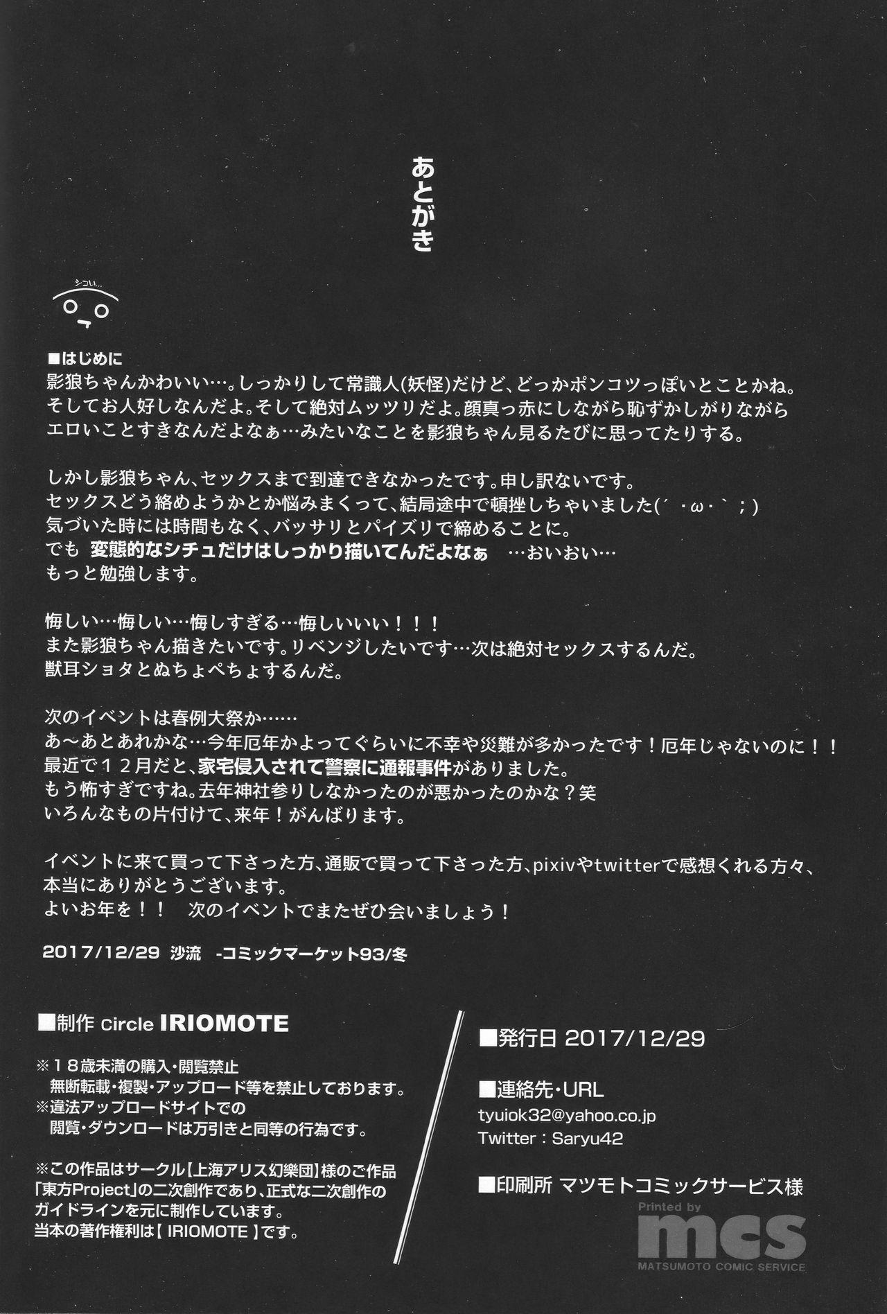 Kagerou Onee-san to Hatsujou Hoikuki + C93 Omake Bon 19