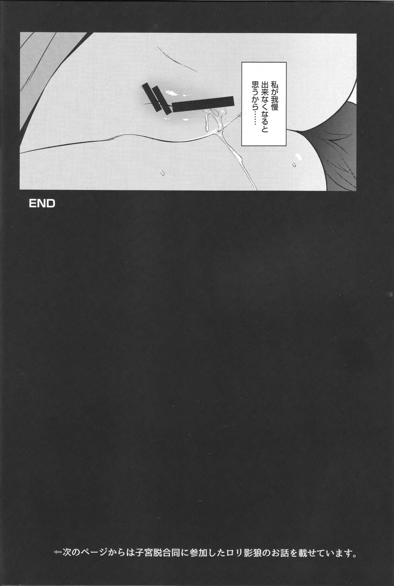 Kagerou Onee-san to Hatsujou Hoikuki + C93 Omake Bon 7