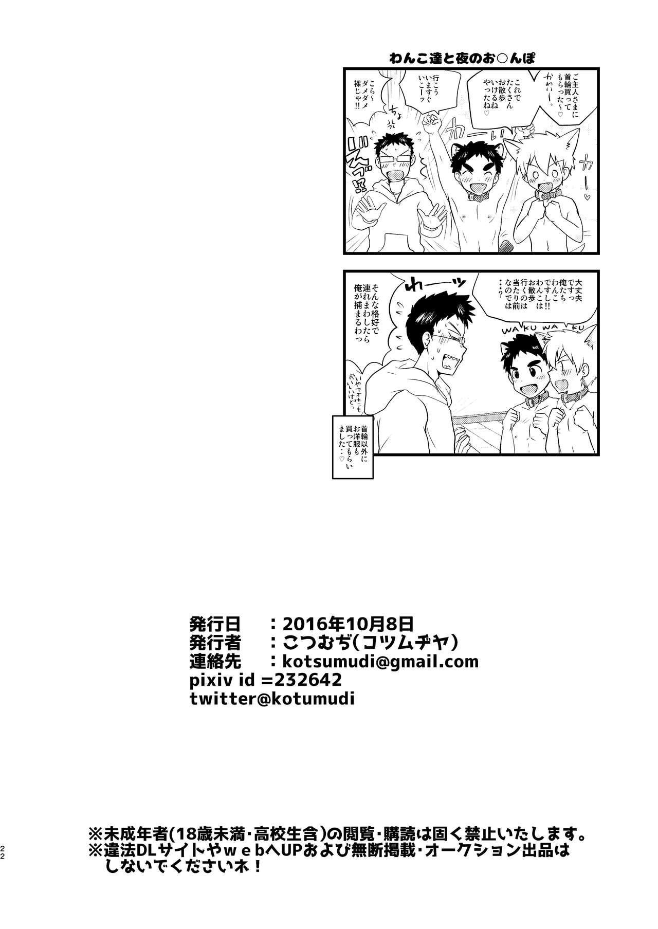 Wanko 2hiki ga iru Seikatsu! 21
