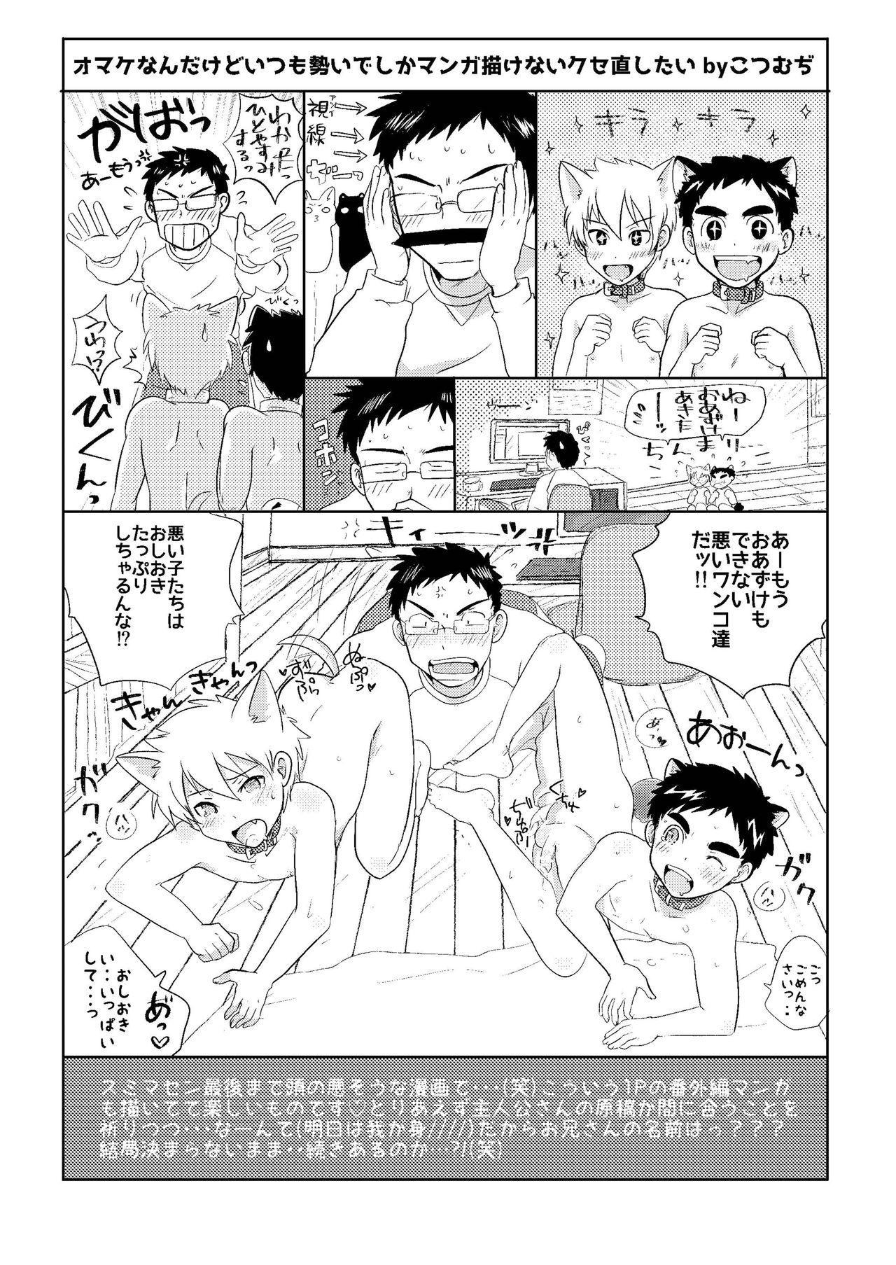 Wanko 2hiki ga iru Seikatsu! 23