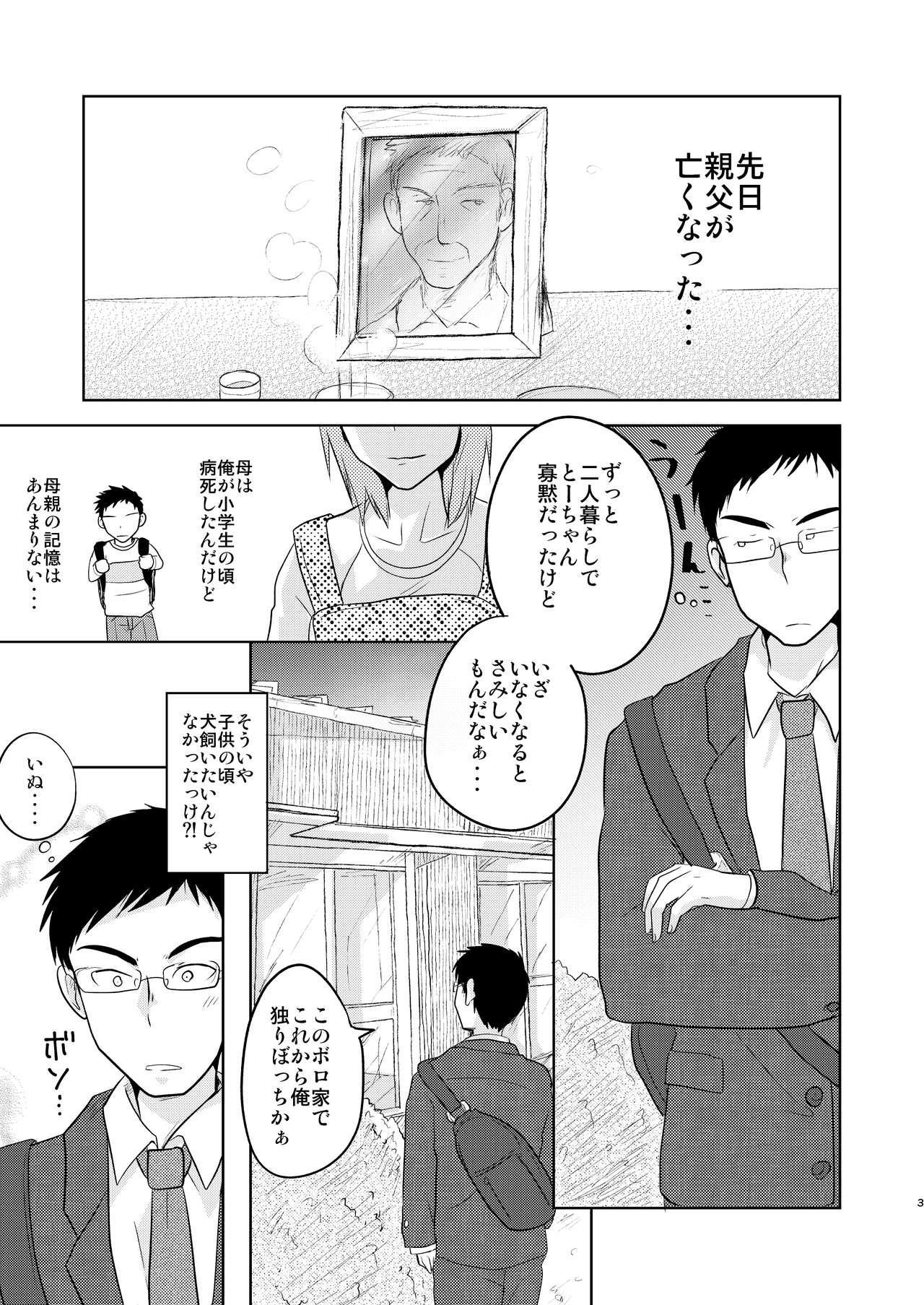 Wanko 2hiki ga iru Seikatsu! 2