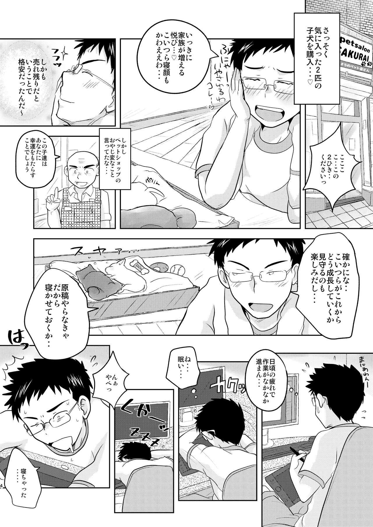 Wanko 2hiki ga iru Seikatsu! 3