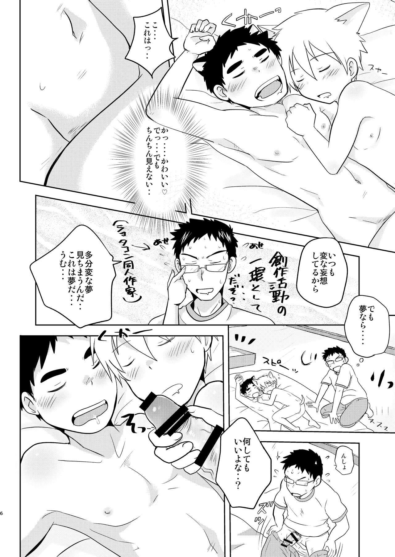 Wanko 2hiki ga iru Seikatsu! 5