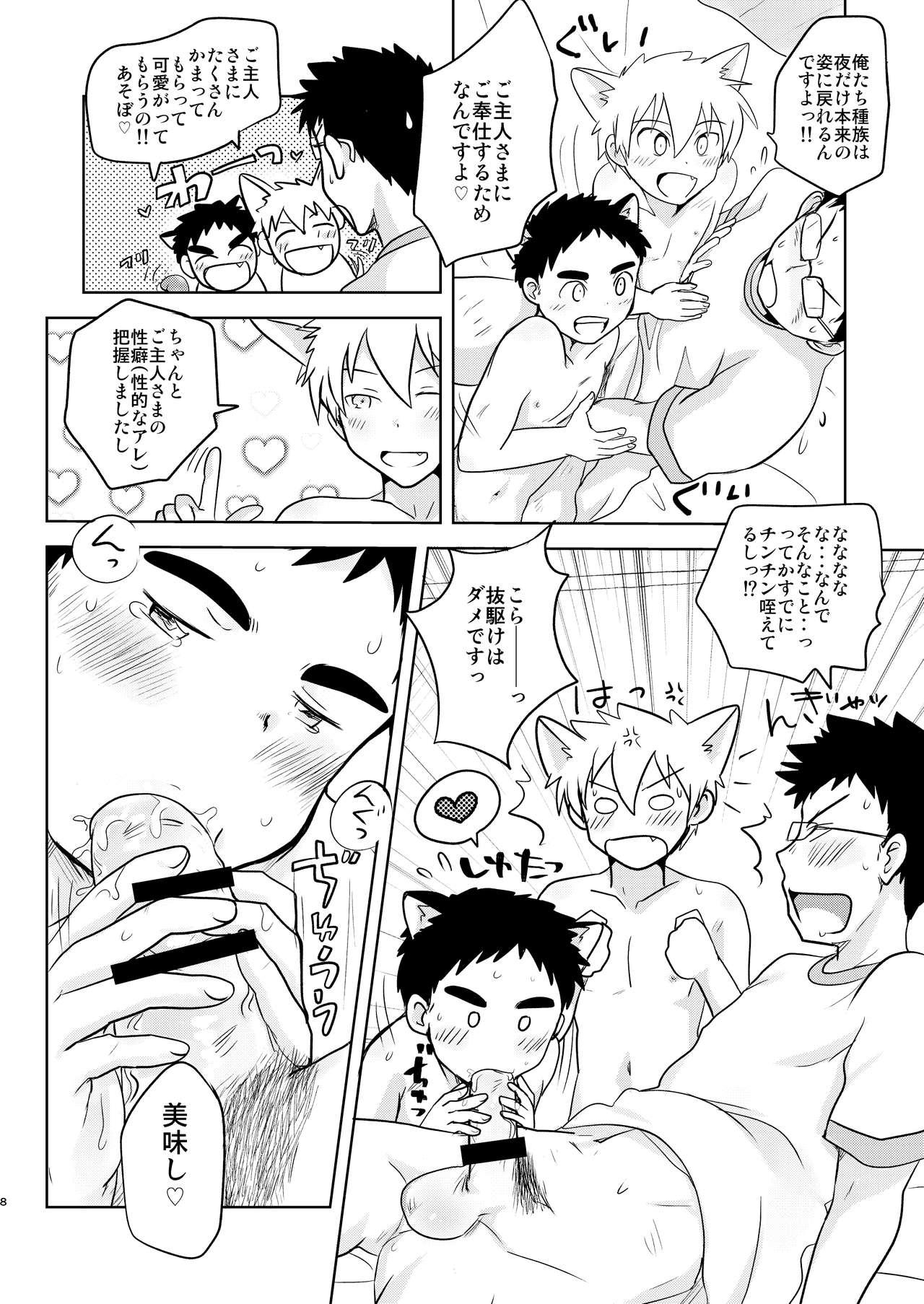 Wanko 2hiki ga iru Seikatsu! 7