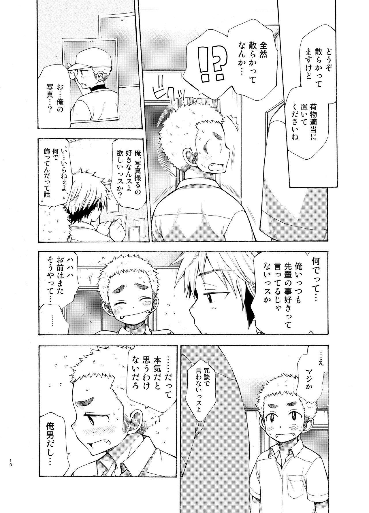 Yuuwaku ni Yowai Ore no Senpai 9