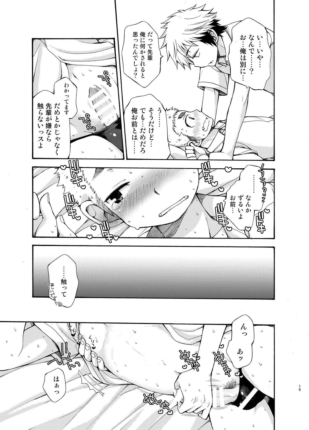 Yuuwaku ni Yowai Ore no Senpai 14