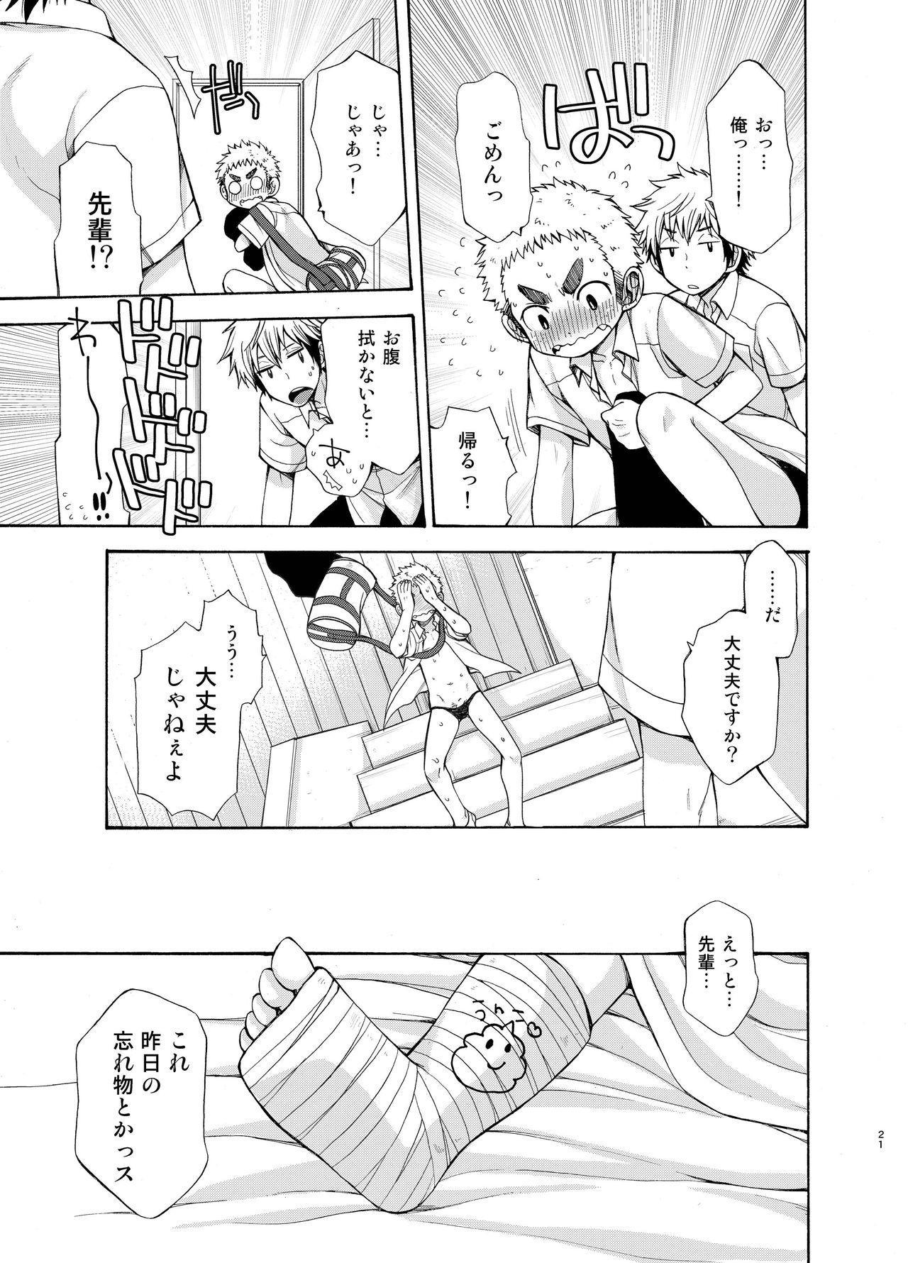 Yuuwaku ni Yowai Ore no Senpai 20