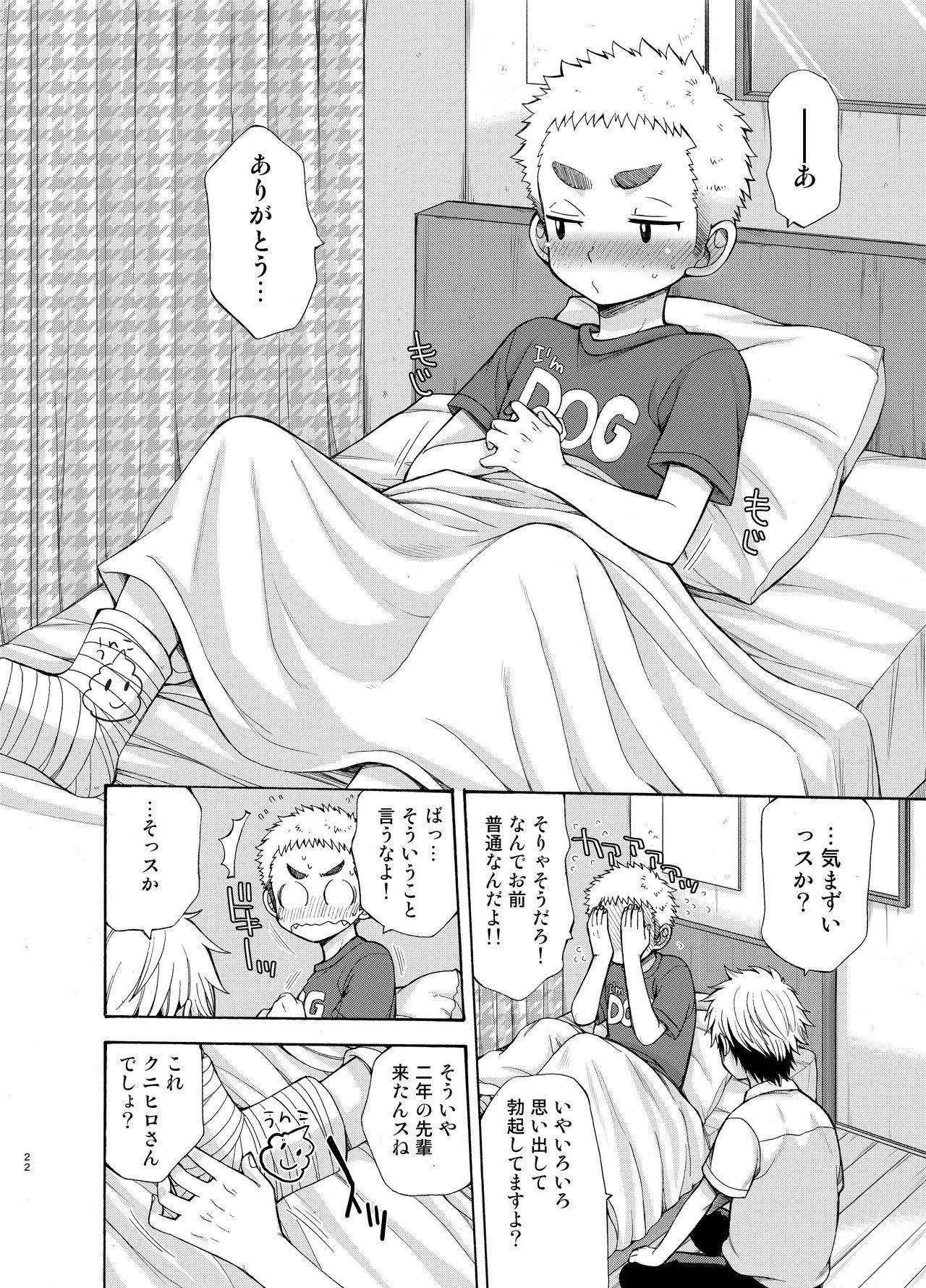 Yuuwaku ni Yowai Ore no Senpai 21