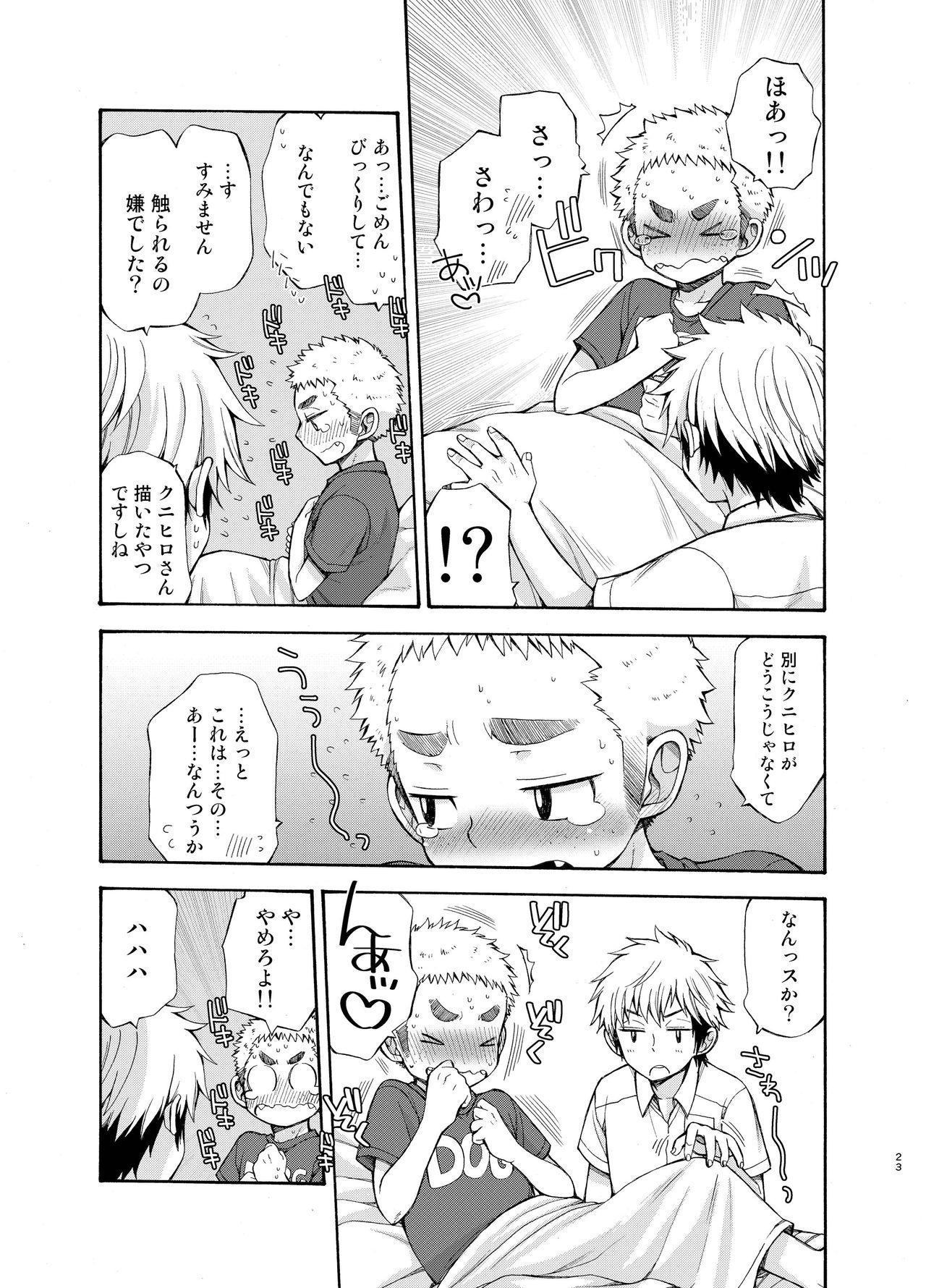 Yuuwaku ni Yowai Ore no Senpai 22
