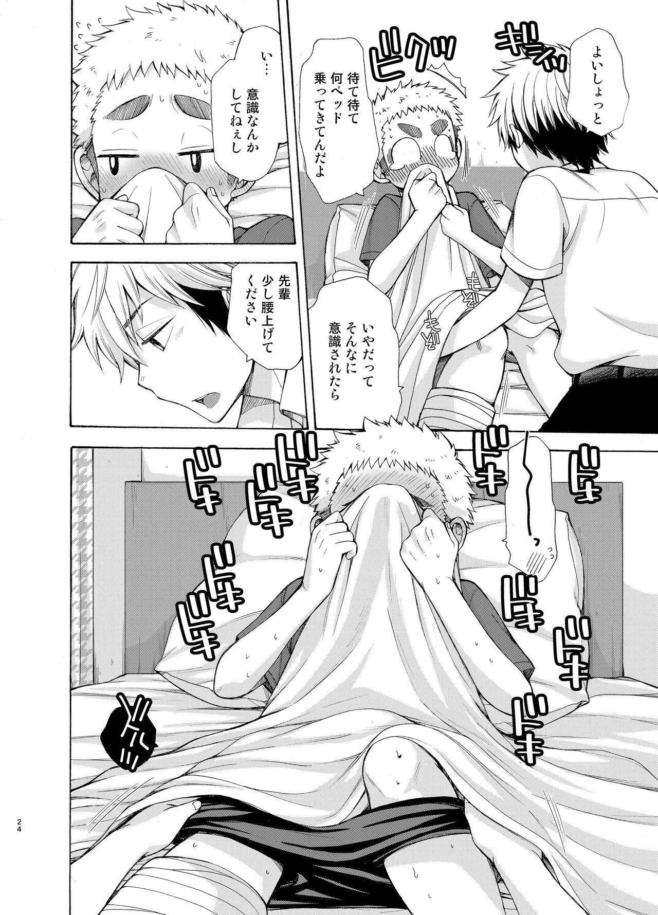 Yuuwaku ni Yowai Ore no Senpai 23