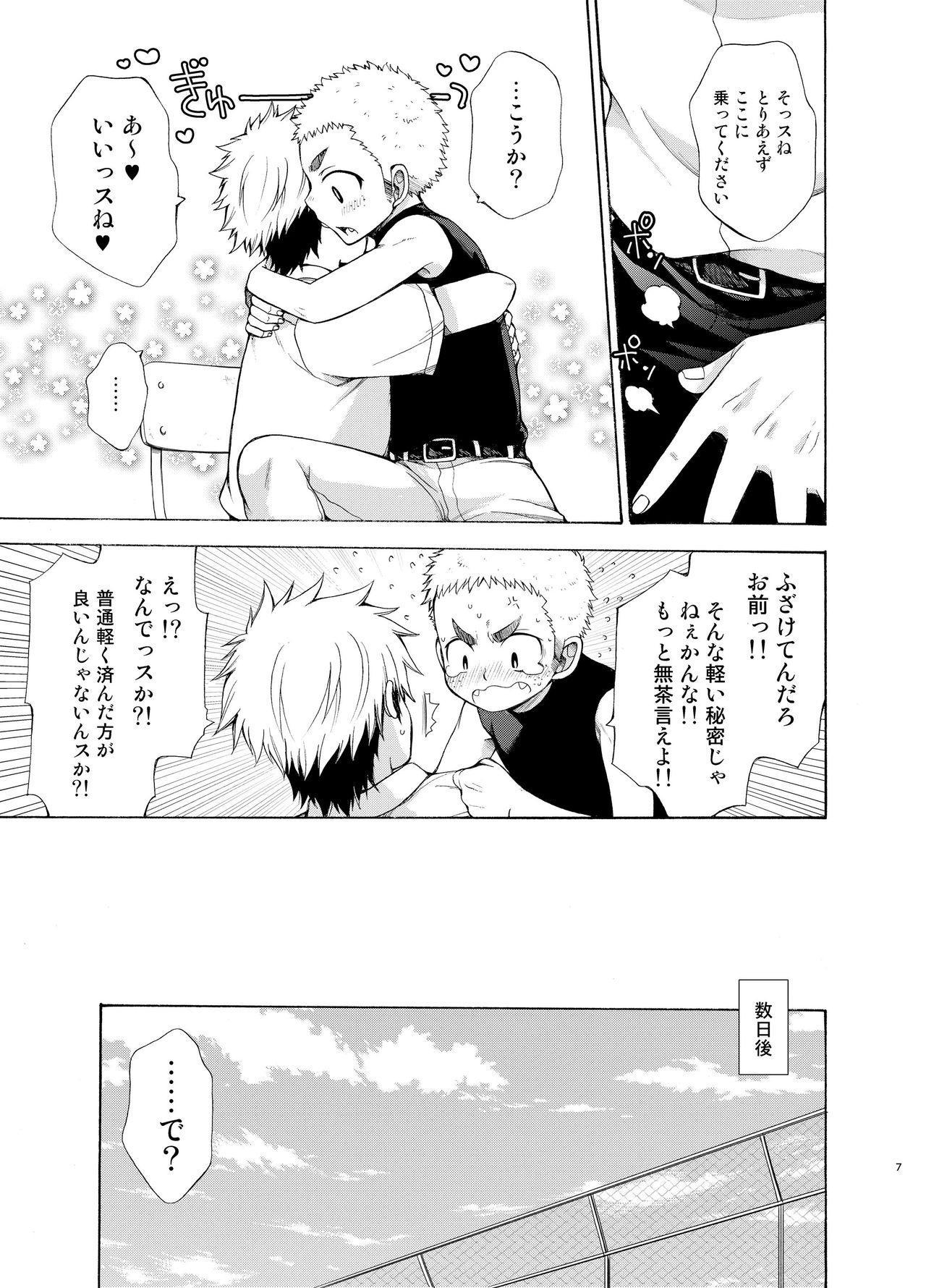 Yuuwaku ni Yowai Ore no Senpai 6