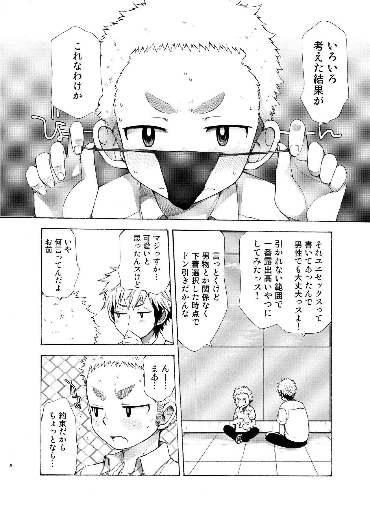 Yuuwaku ni Yowai Ore no Senpai 7