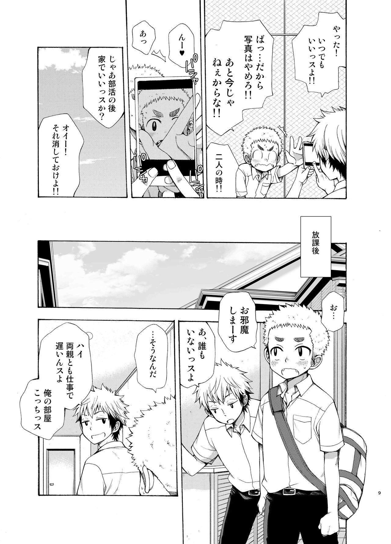 Yuuwaku ni Yowai Ore no Senpai 8