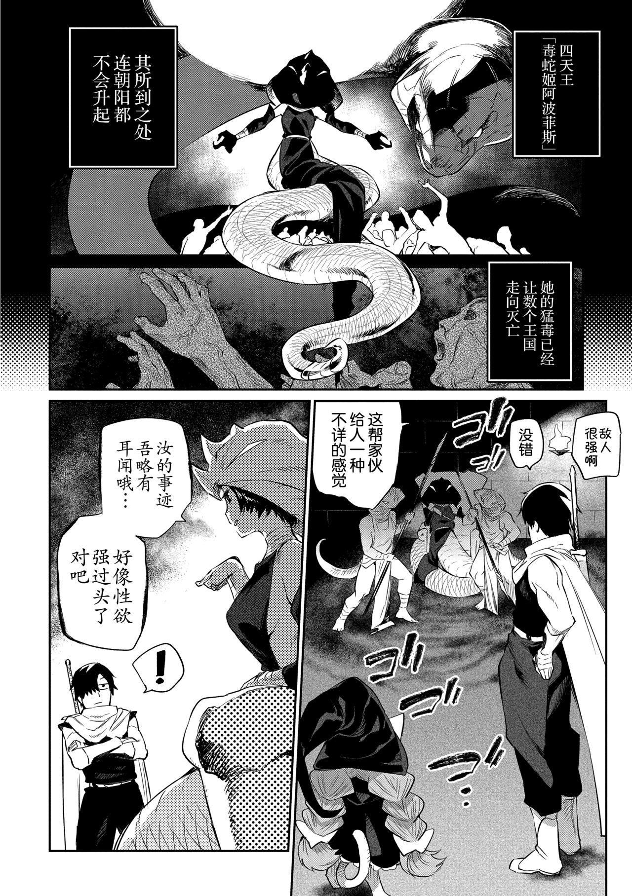 Zasshoku Yuusha Okawari 4