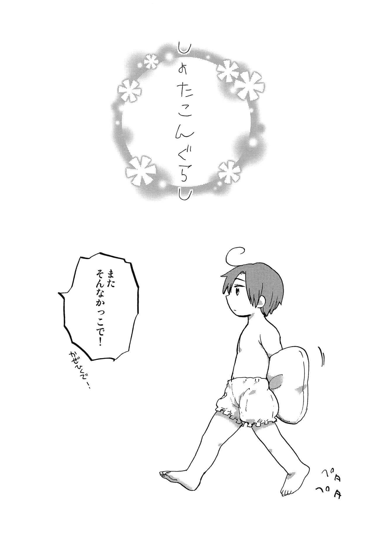 Shota Kongurashi 7