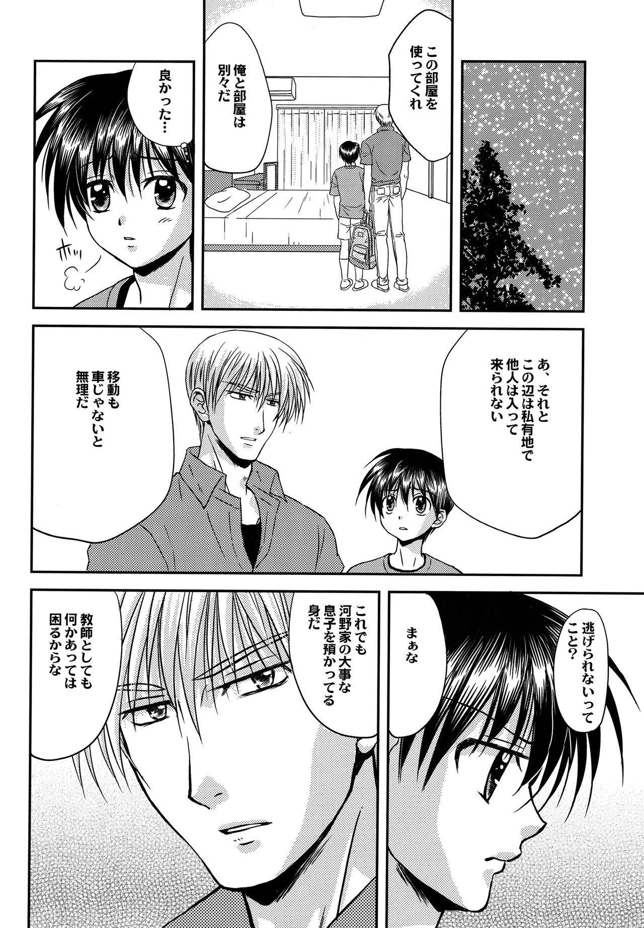 Bishounen Kinbaku Nisshi 13 10