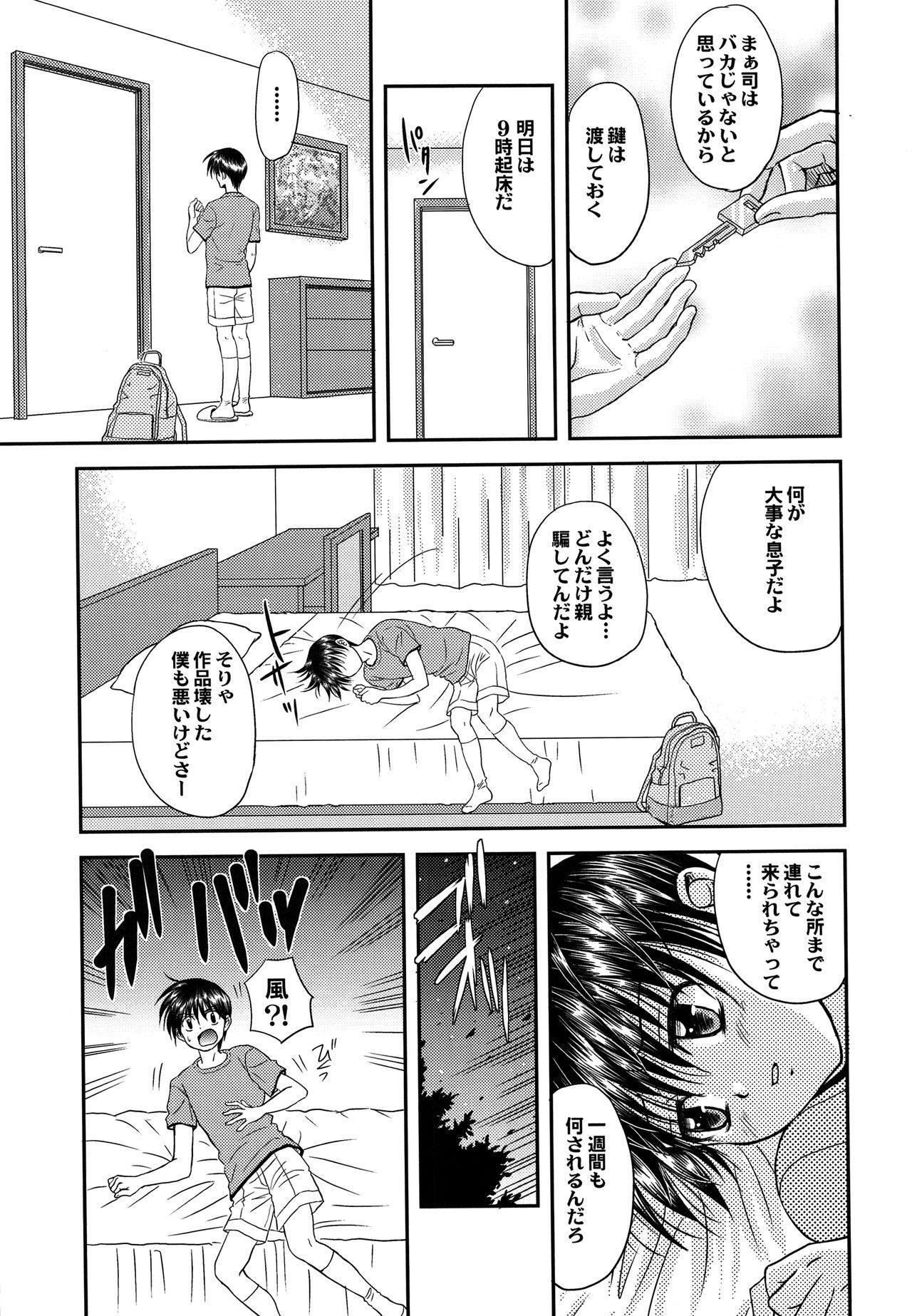 Bishounen Kinbaku Nisshi 13 11