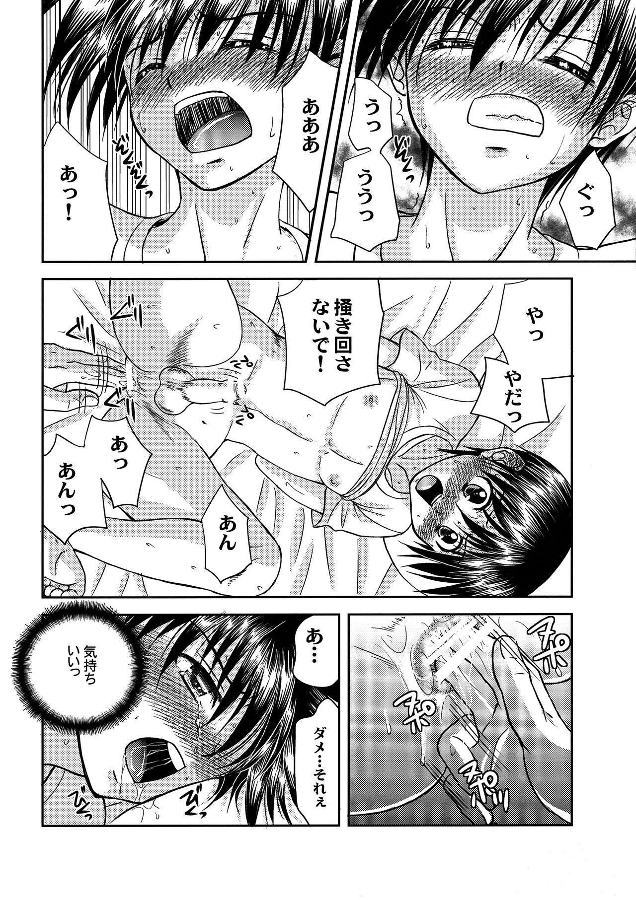 Bishounen Kinbaku Nisshi 13 24