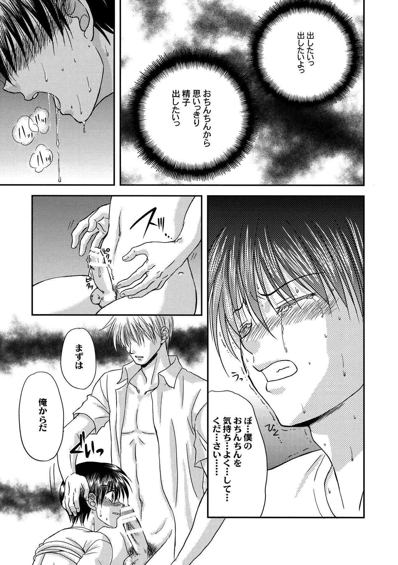 Bishounen Kinbaku Nisshi 13 29