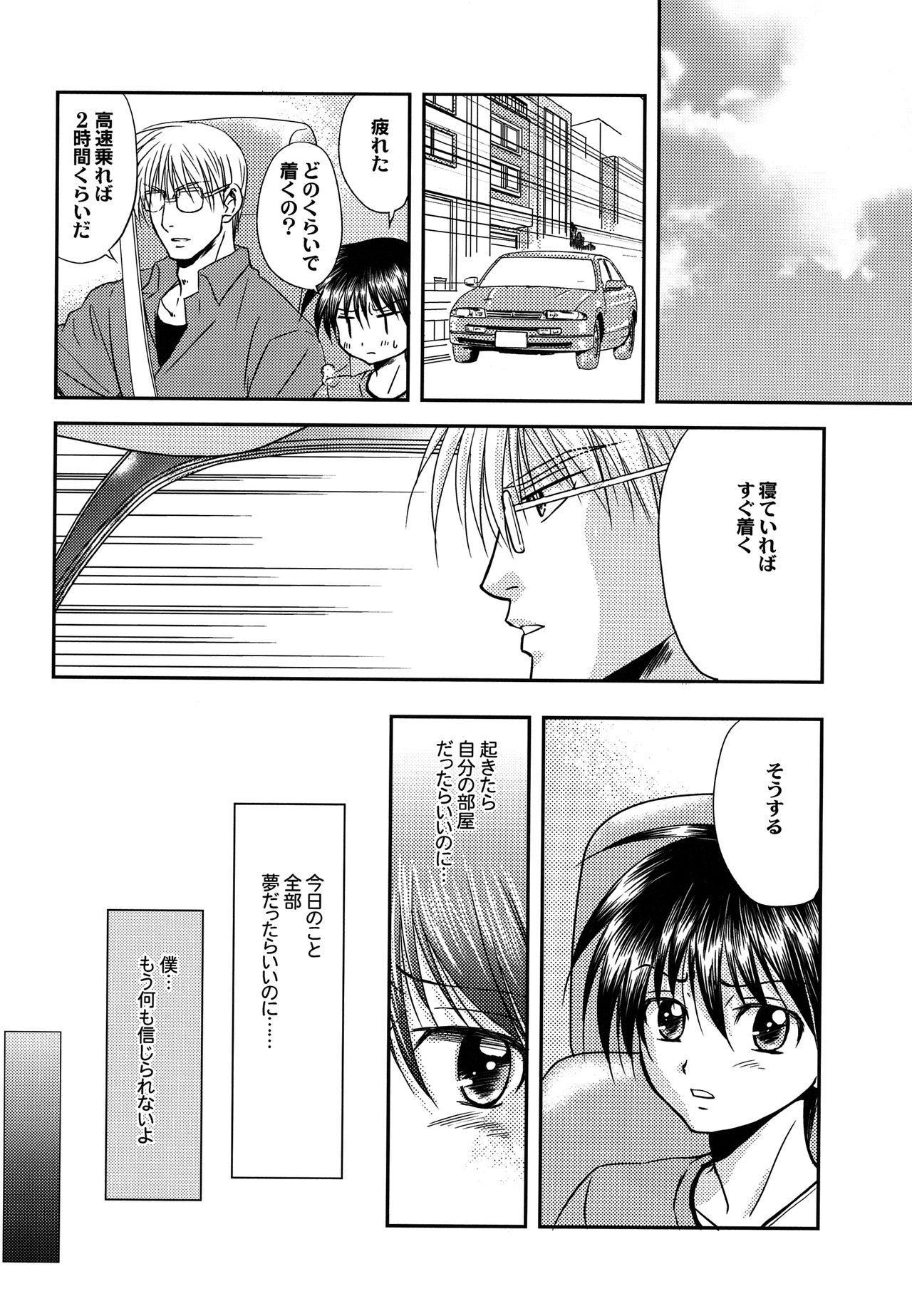Bishounen Kinbaku Nisshi 13 4
