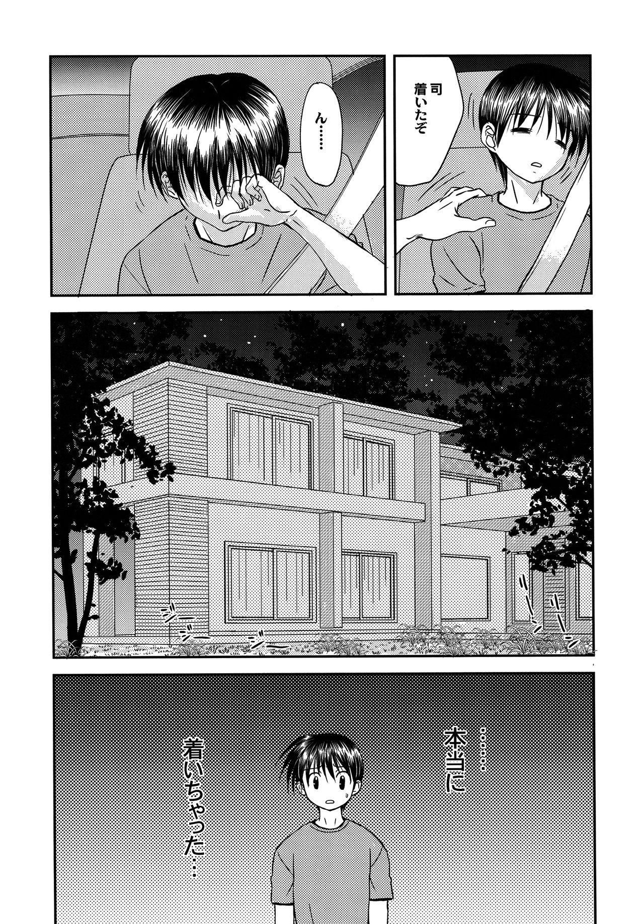 Bishounen Kinbaku Nisshi 13 5