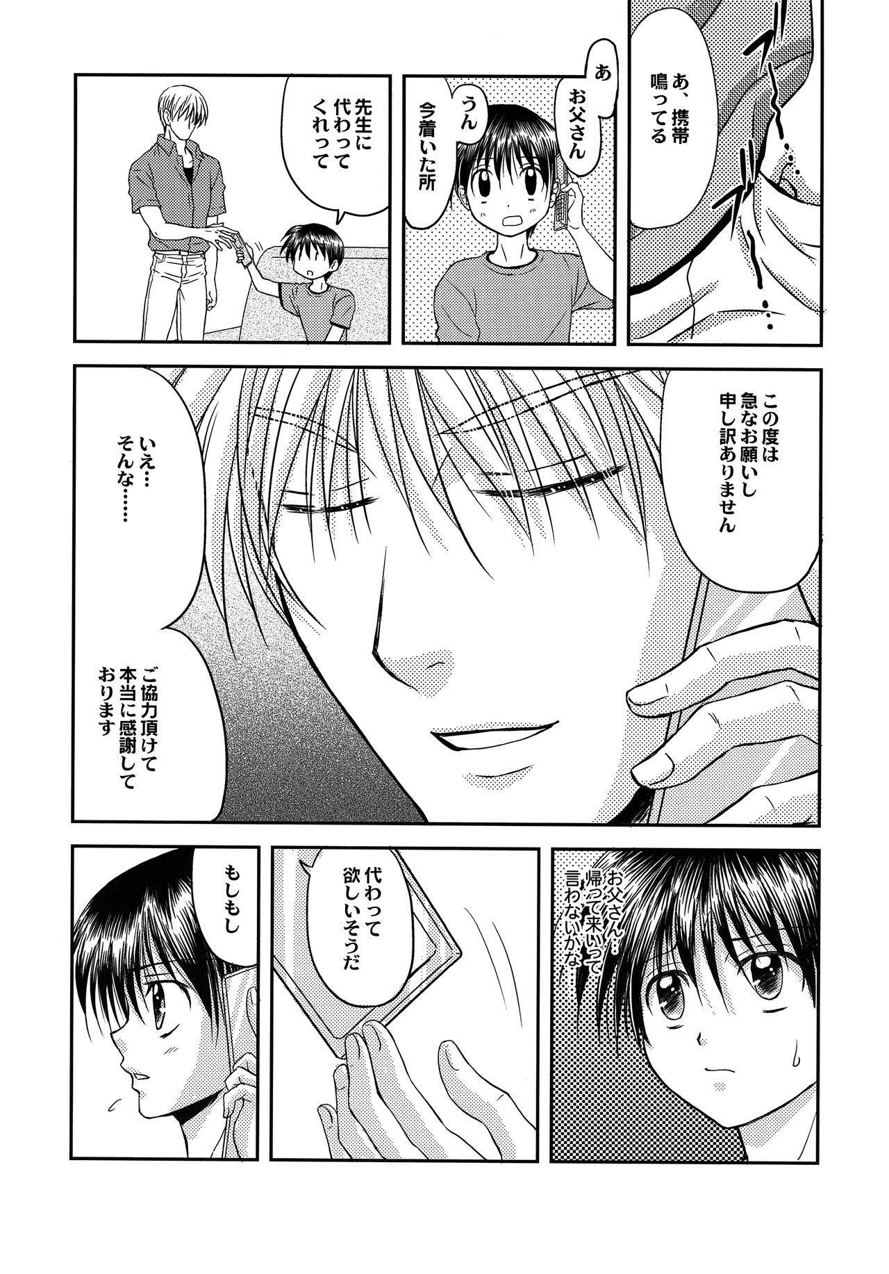 Bishounen Kinbaku Nisshi 13 7