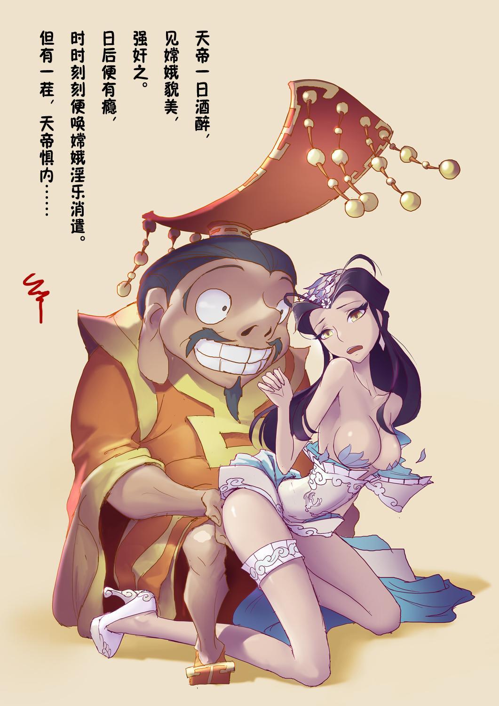 A Rebel's Journey:  Chang'e 0