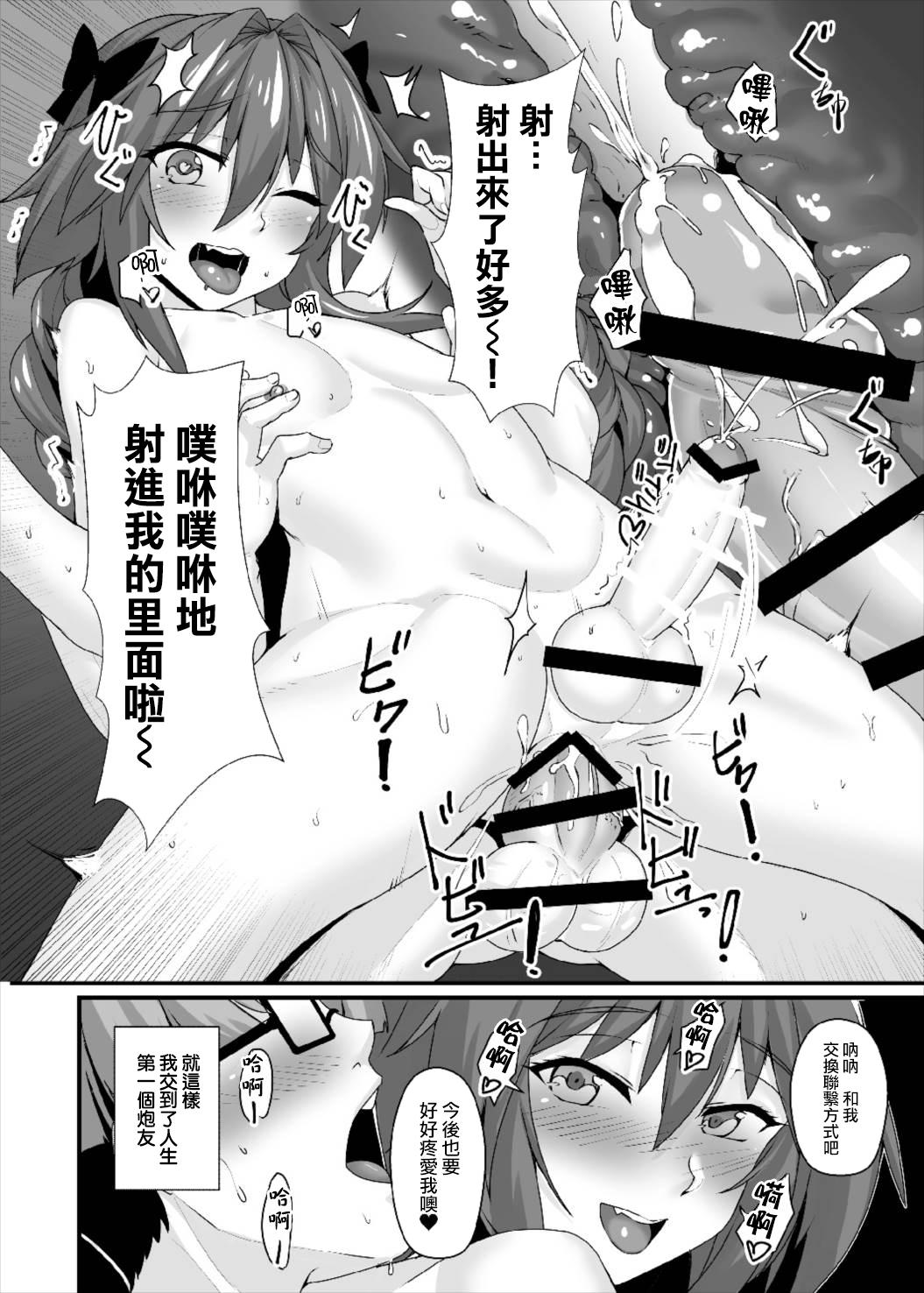 Konsui Rape! Yajuu to Kashita Camera Kozou | 昏睡凌辱!化身野獸的攝像師 14